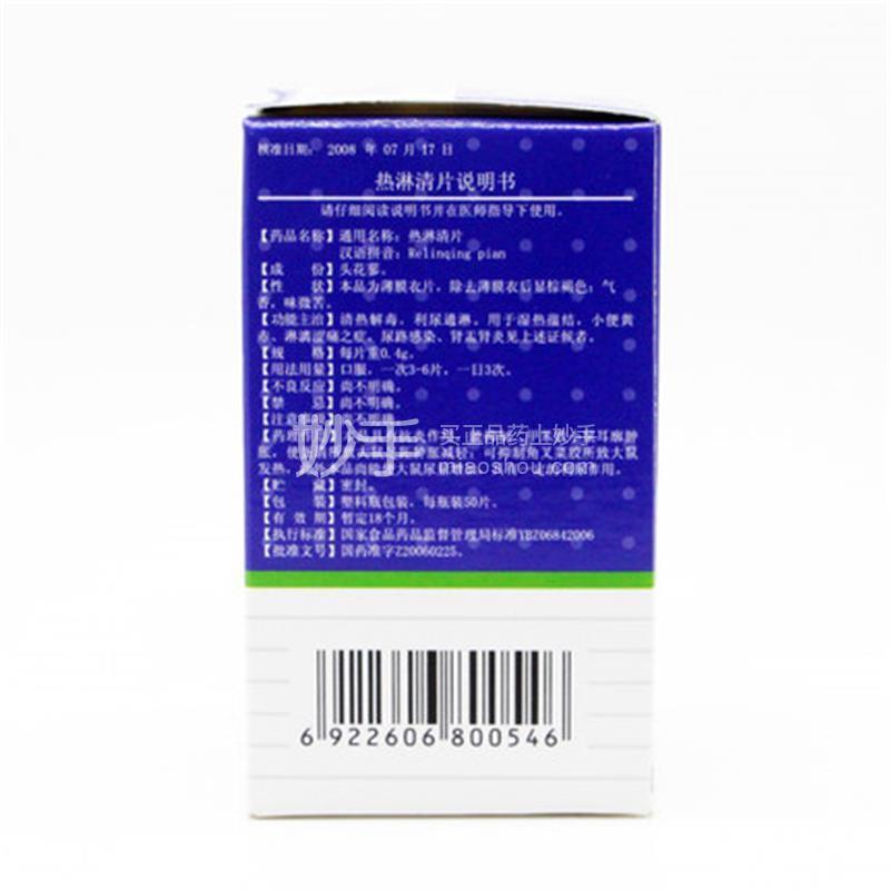 【新天】热淋清片0.4g*50片