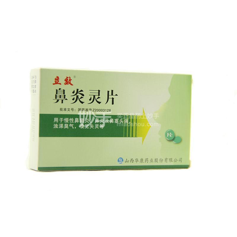 【立效】鼻炎灵片 0.3克*24片