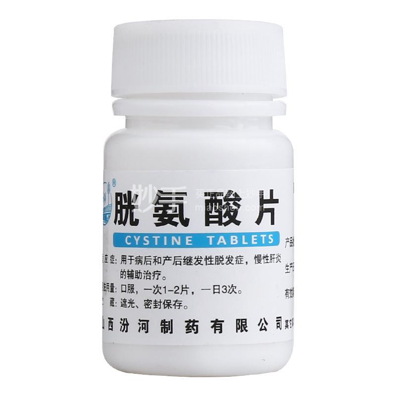 汾河 胱氨酸片 50mg*100片
