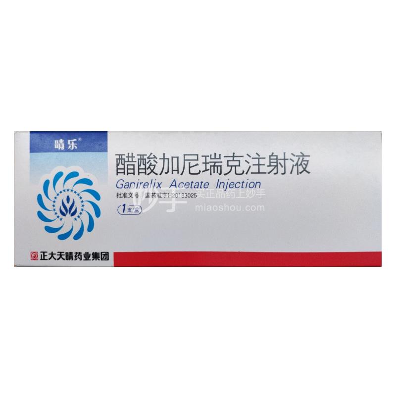 晴乐 醋酸加尼瑞克注射液 0.5ml:0.25mg(以加尼瑞克计)
