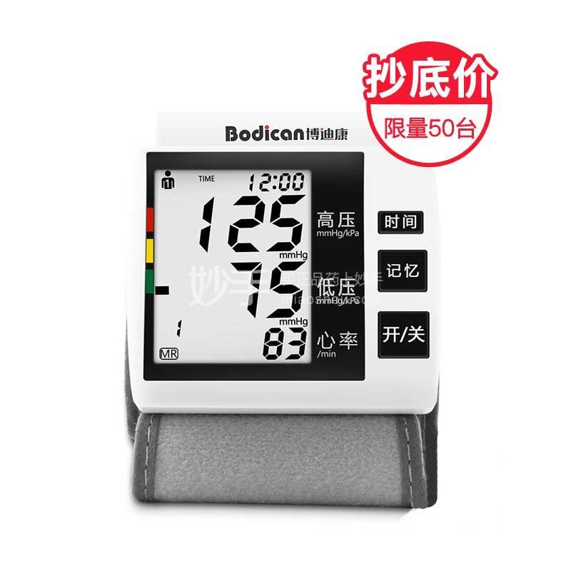 【博迪康】手腕式电子血压计   BP810W