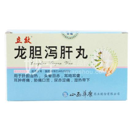 【立效】龙胆泻肝丸6g*20袋
