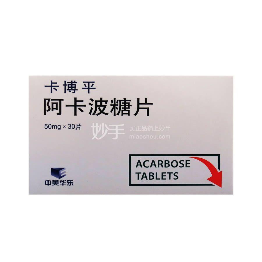 【卡博平】阿卡波糖片 50mg*30片