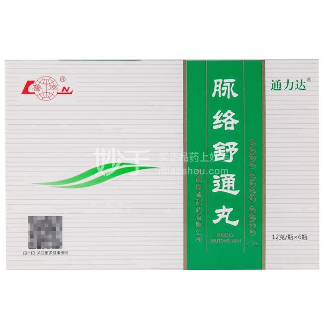 【鲁南】脉络舒通丸 12g*6瓶