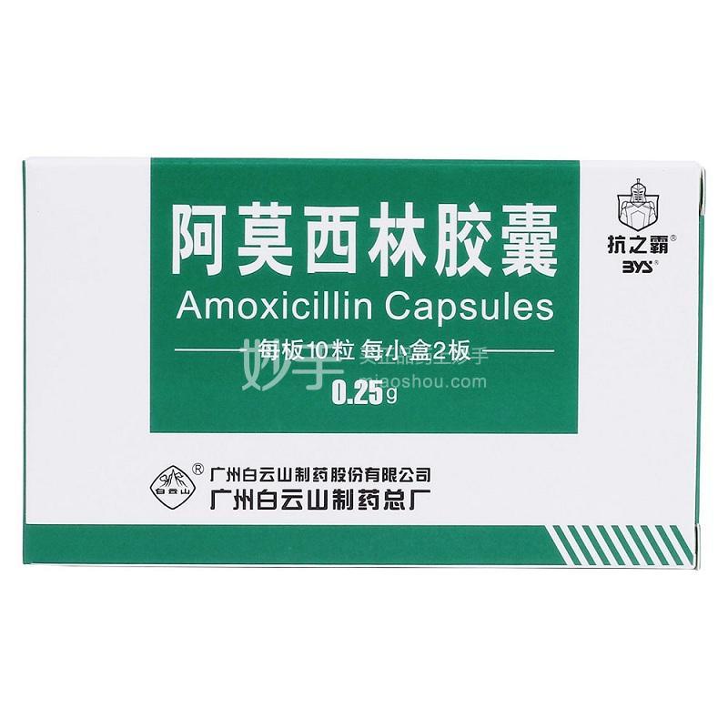 【抗之霸】阿莫西林胶囊 0.25g*20粒