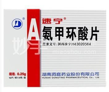 【速宁】氨甲环酸片 0.25g*36片