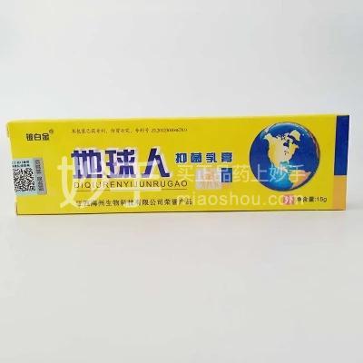 【铍白金】地球人抑菌乳膏15g
