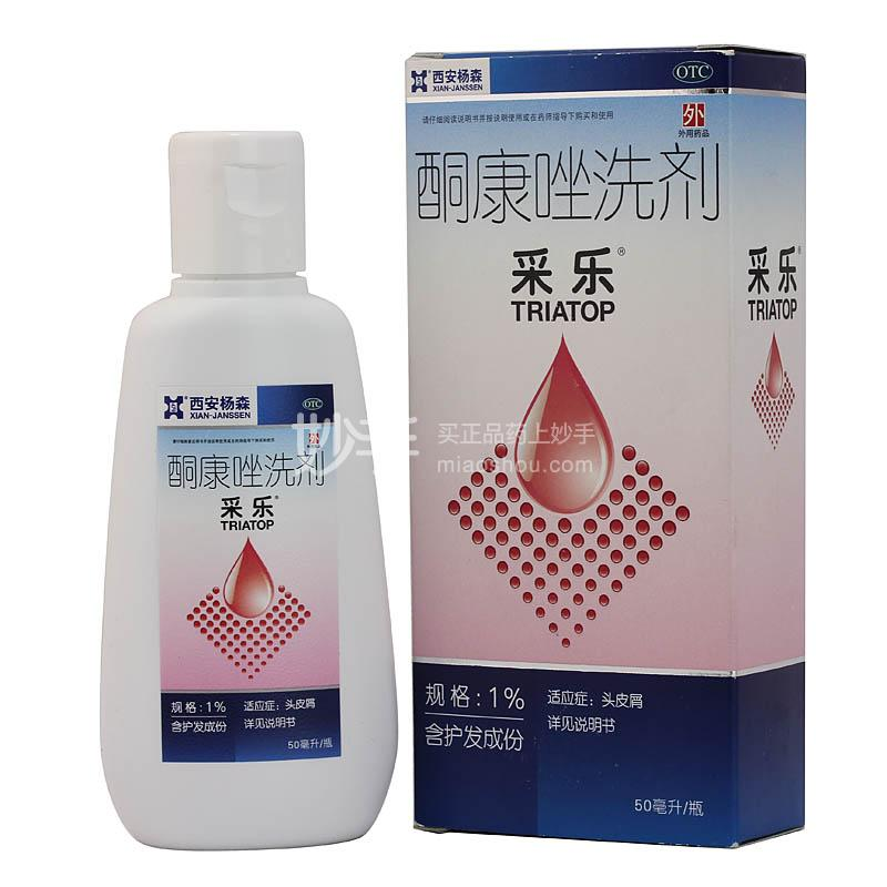 【采乐】酮康唑洗剂 1%*50ml