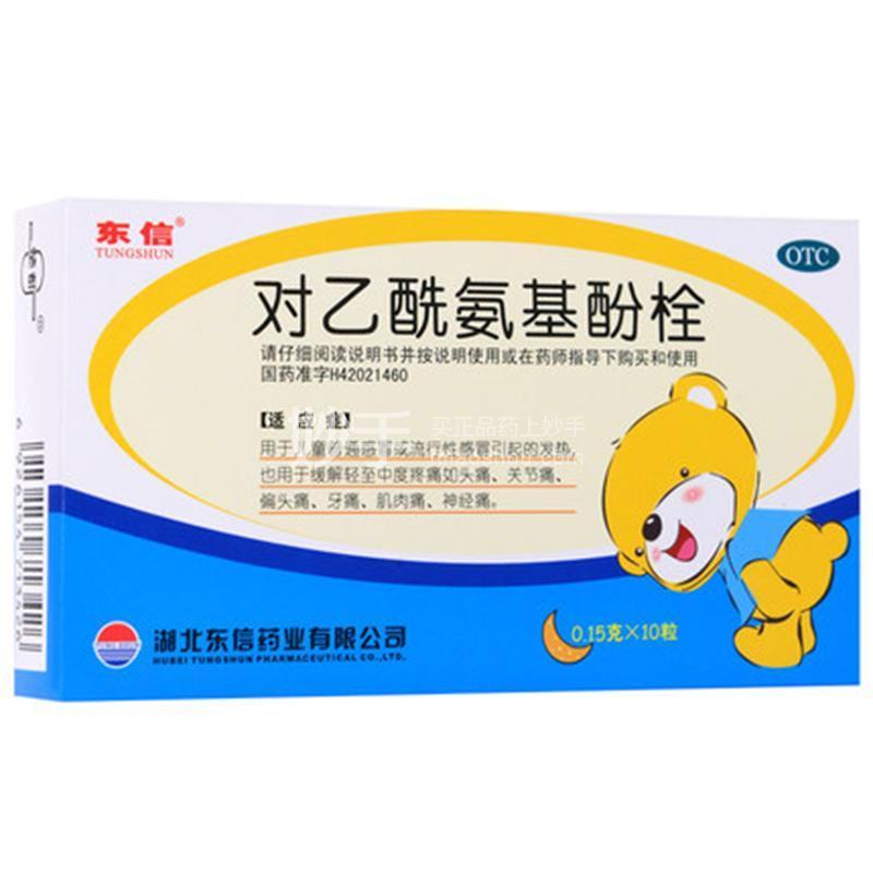 东信 对乙酰氨基酚栓 0.15g*10粒