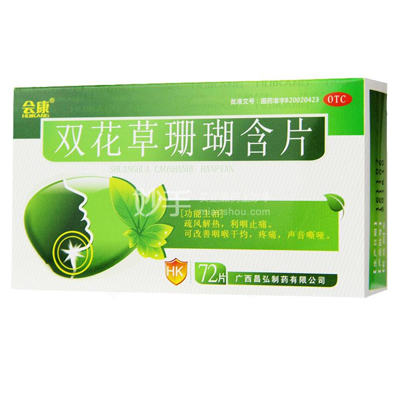 昌弘 双花草珊瑚含片 0.5g*72片