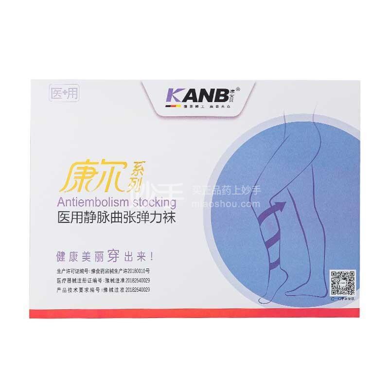 康安贝 康尔系列医用静脉曲张弹力袜 中筒肤色S码(KANB-203-AD-S-Ⅱ)