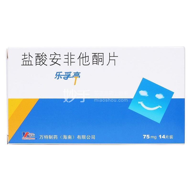 【乐孚亭】盐酸安非他酮片 75mg*14片