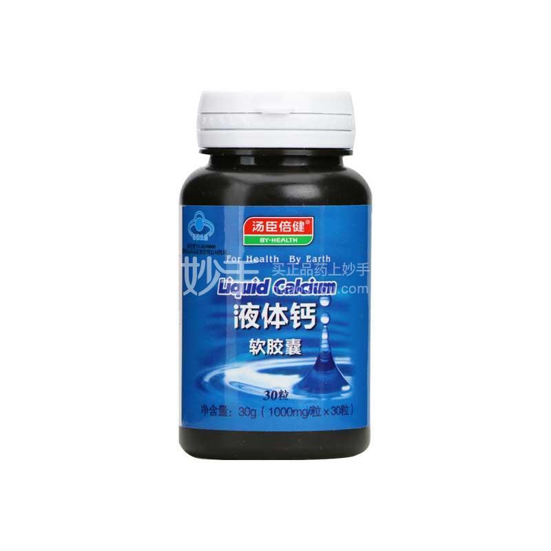 BY-HEALTH/汤臣倍健 液体钙软胶囊 30g(1000mg*30粒)