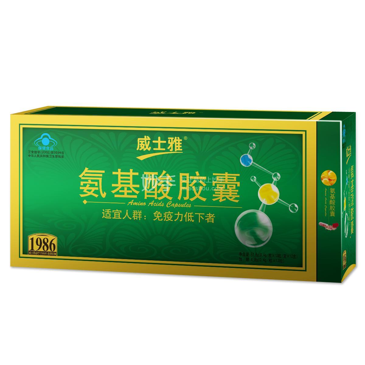 威士雅 氨基酸胶囊 0.4g*12粒