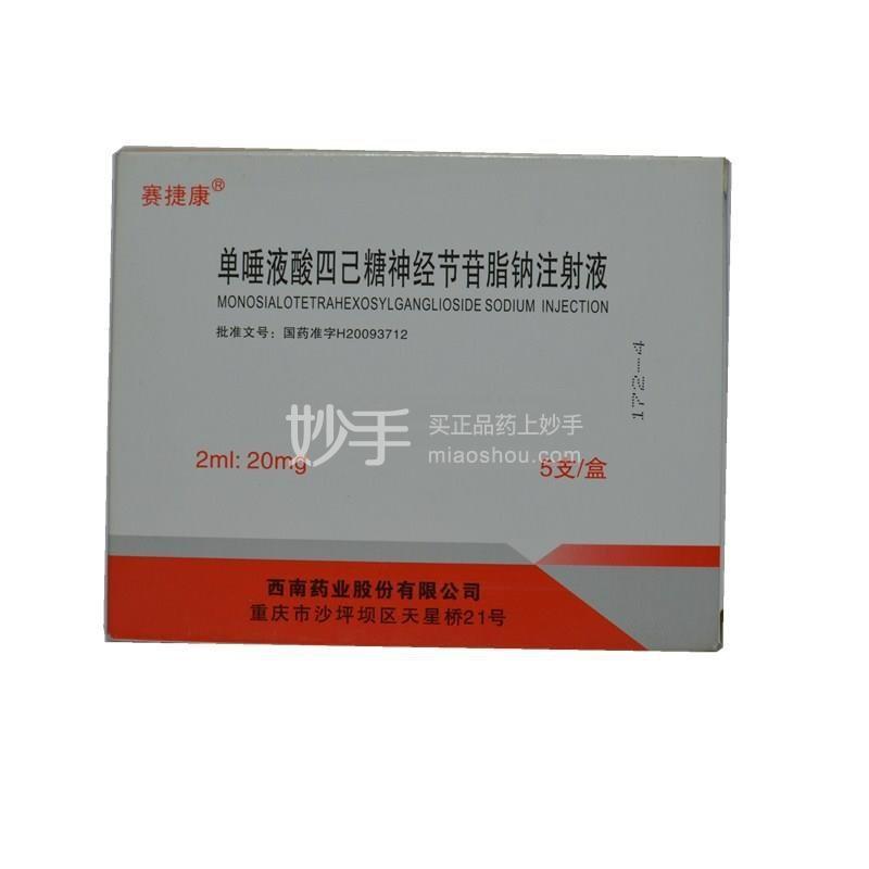 【赛捷康】单唾液酸四己糖神经节苷脂钠注射液 2ml:20mg