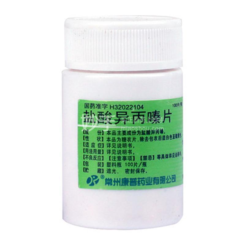 【康普】盐酸异丙嗪片 25mg*100片