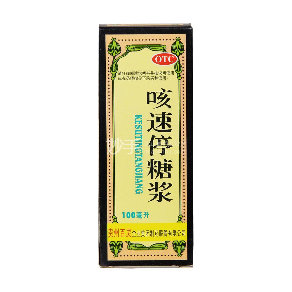 【贵州百灵】咳速停糖浆 100ml