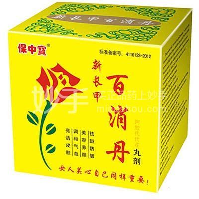 【保中宝】百消丹   50克*4瓶/盒