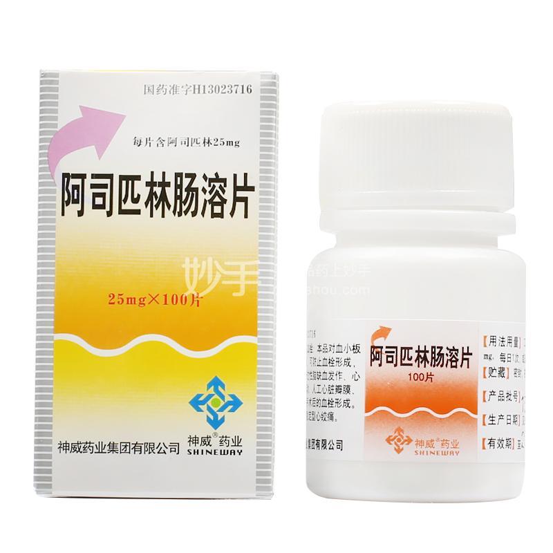 【神威】阿司匹林肠溶片 25mg*100s