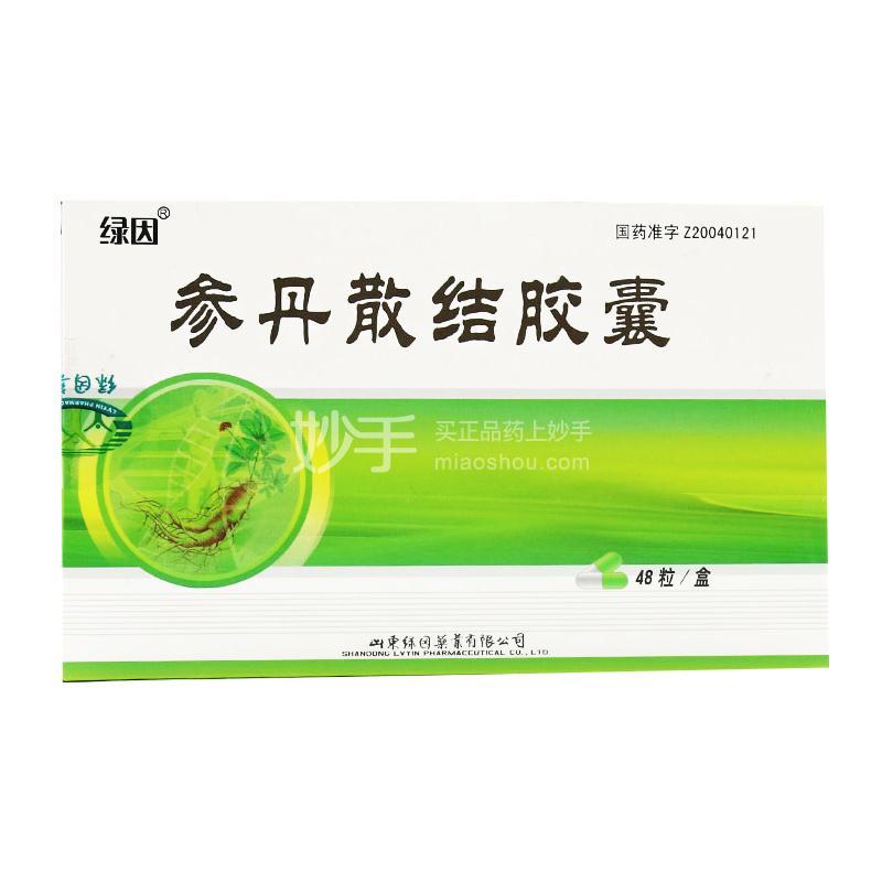 【绿因】 参丹散结胶囊 0.4g*48粒
