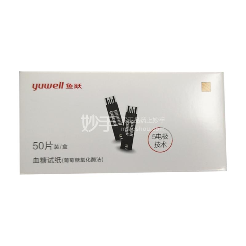 鱼跃 血糖试纸(葡萄糖氧化酶法)  50片(与鱼跃血糖仪7系列、5系列配套使用)