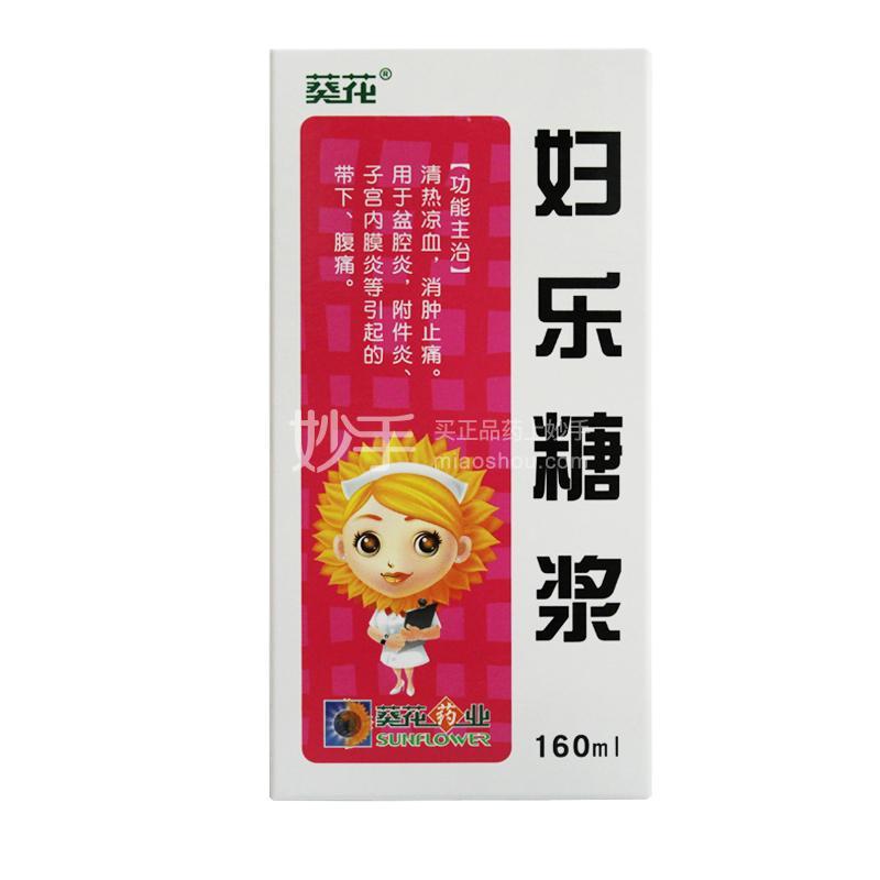 葵花 妇乐糖浆 160ml