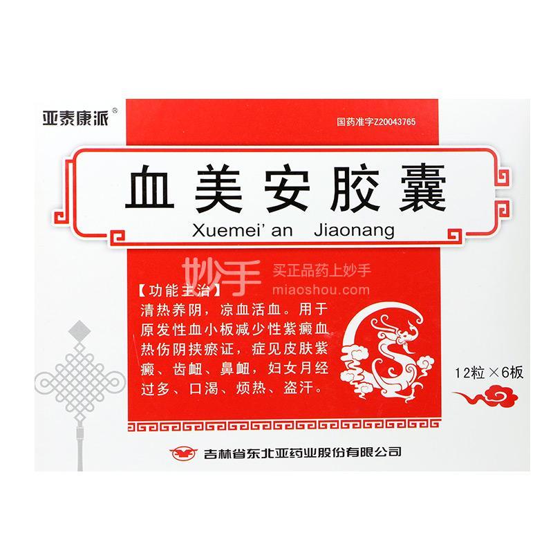 【亚泰康派】血美安胶囊 0.27g*72粒/盒