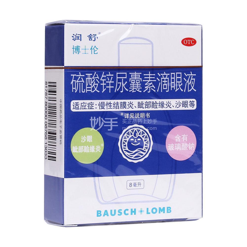 【润舒】硫酸锌尿囊素滴眼液 8ml