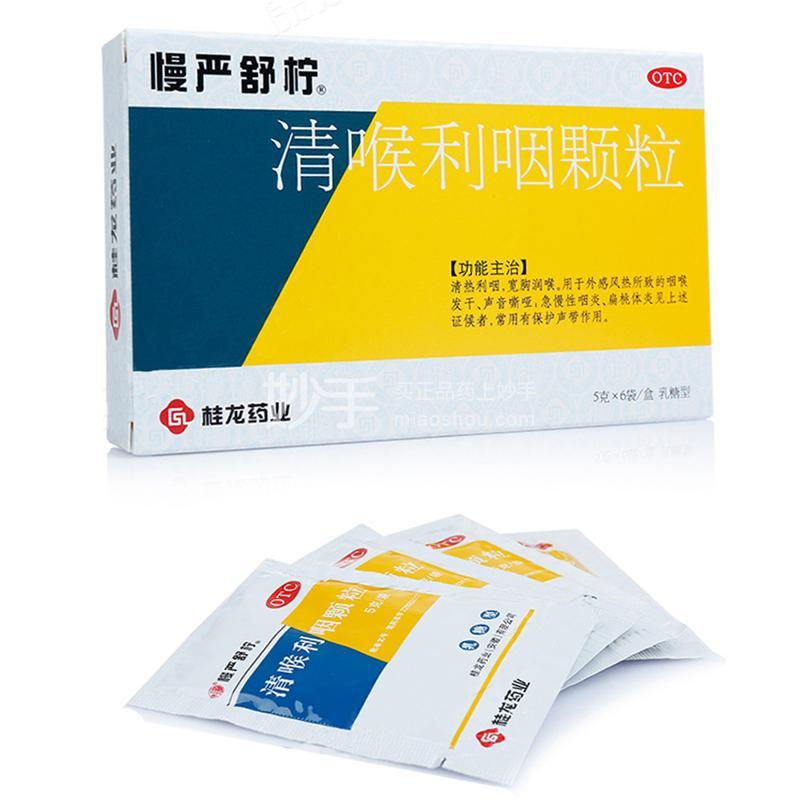 慢严舒柠 清喉利咽颗粒 5g*6袋(乳糖型)