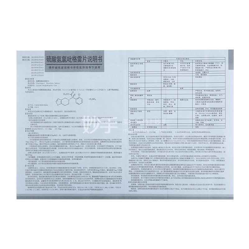【帅泰】硫酸氢氯吡格雷片  25mg*20片/盒