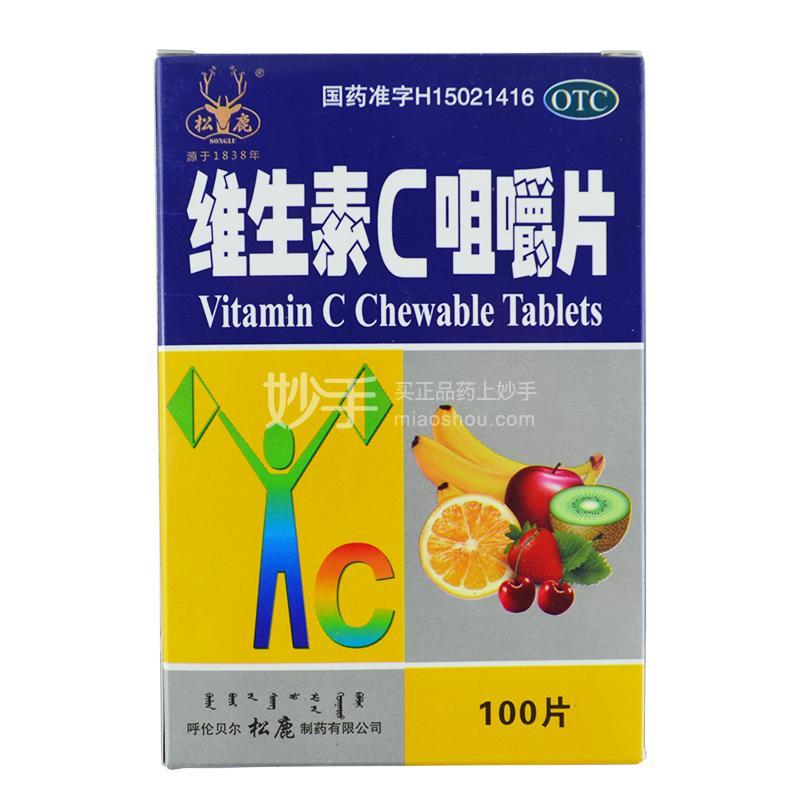 松鹿 维生素C咀嚼片 0.1克*100片