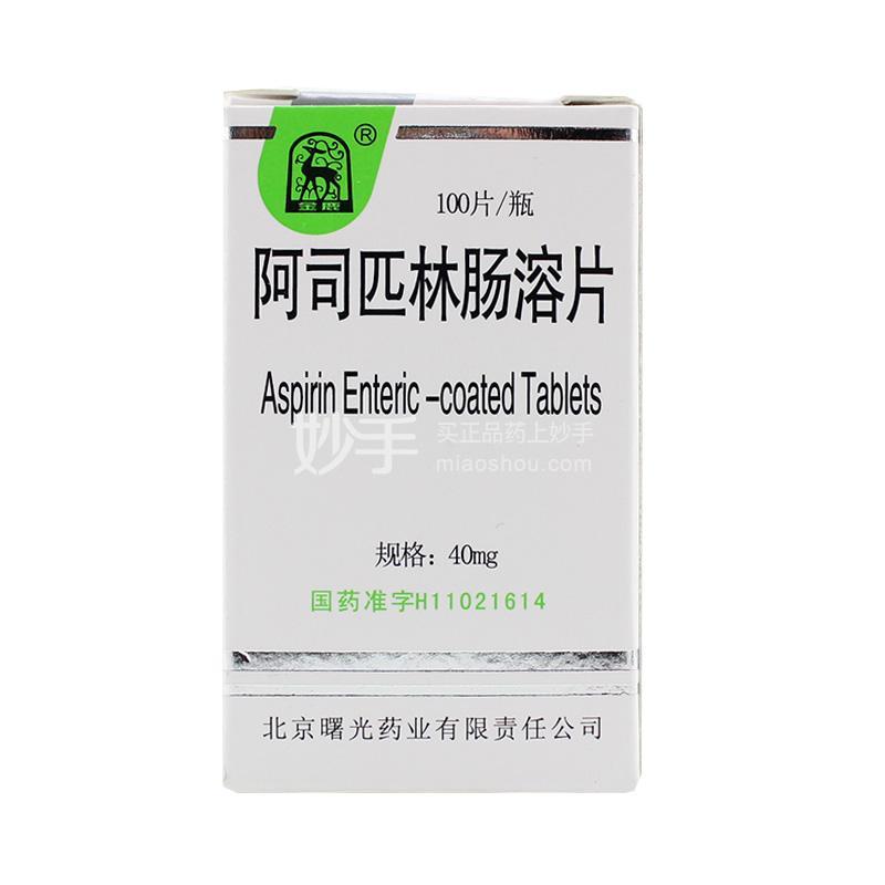 【金鹿】阿司匹林肠溶片40mg*100片
