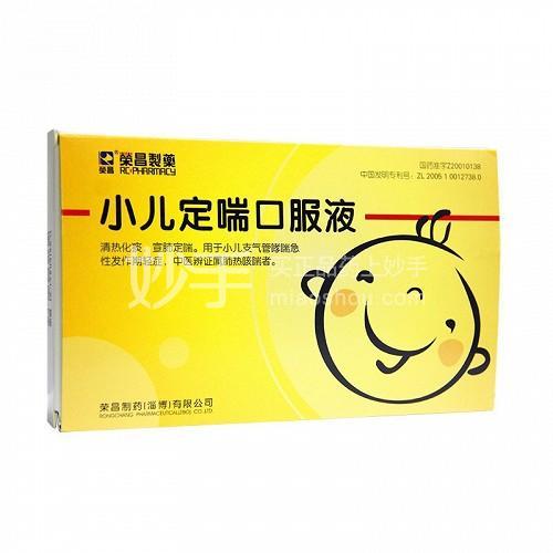 【荣昌制药】小儿定喘口服液 10ml*6支