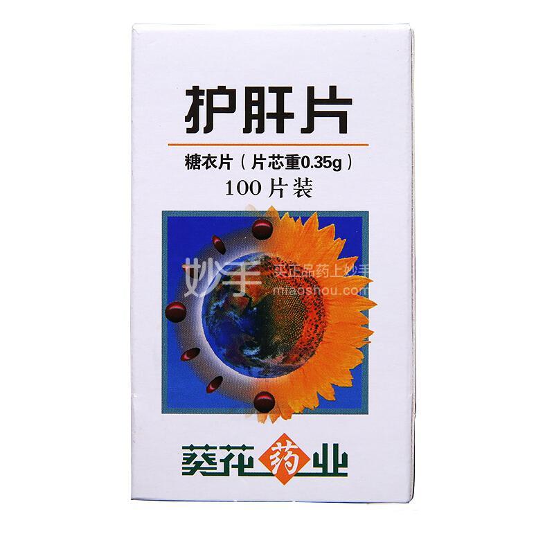 葵花 护肝片(薄膜衣片) 0.35g*100片