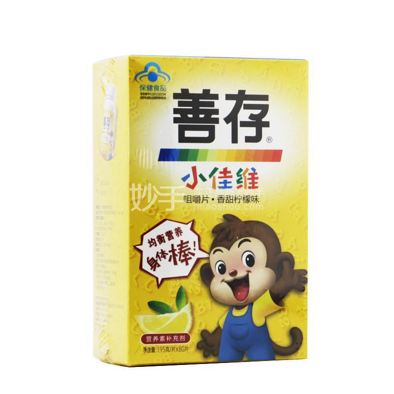 【善存】善存R小佳维咀嚼片(香甜柠檬味)    1.95g*80片