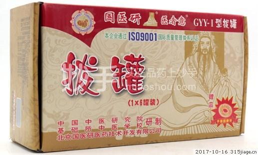 国医研 负压拔罐器 6罐(GYY-I型)