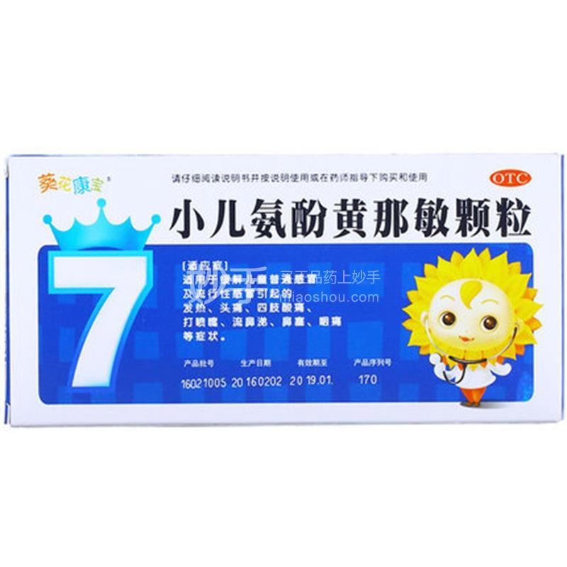 【葵花】小儿氨酚黄那敏颗粒 15袋