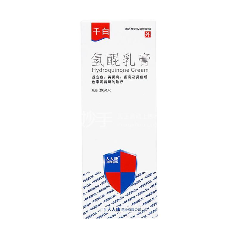 【千白】氢醌乳膏 20g