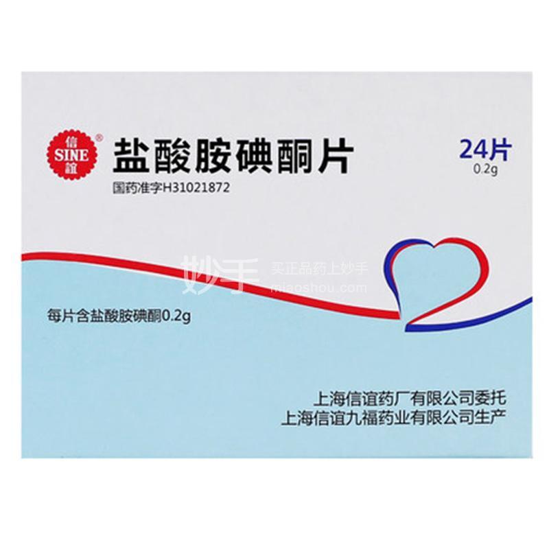 【信谊】 盐酸胺碘酮片 0.2g*24片/盒