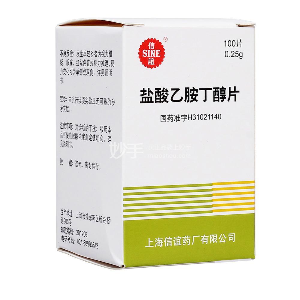 【信谊】盐酸乙胺丁醇片 0.25g*100片