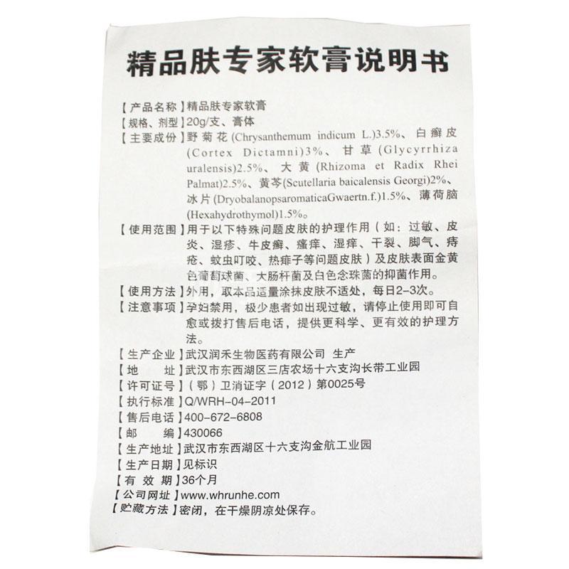 【夫专家】精品肤专家软膏 20g