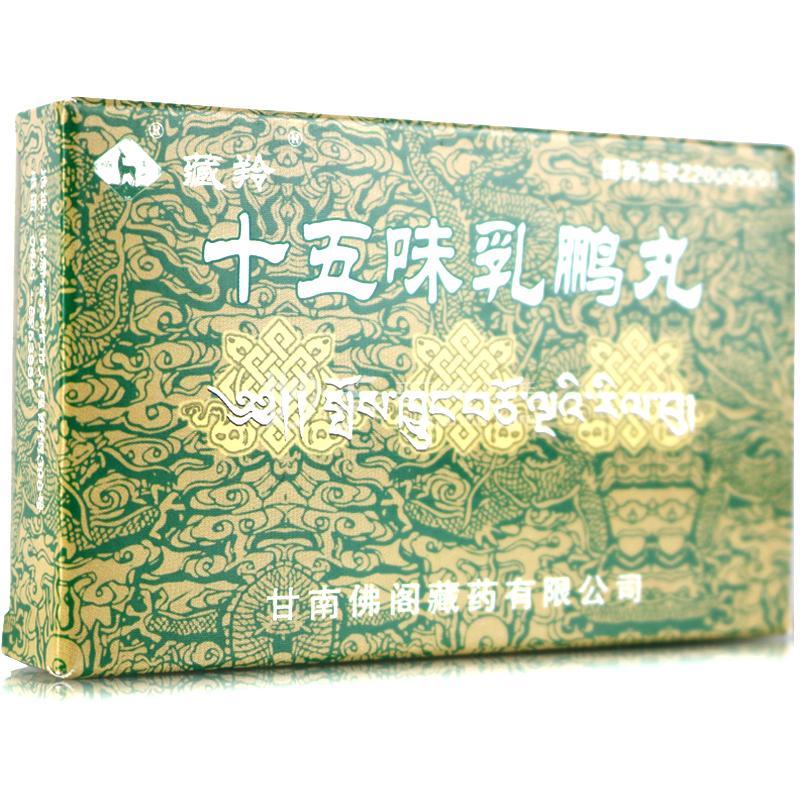 【藏羚 】十五味乳鹏丸 0.3g*15丸/盒