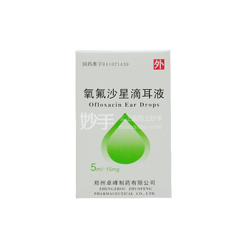 【郑州卓峰】氧氟沙星滴耳液 5ml:15mg