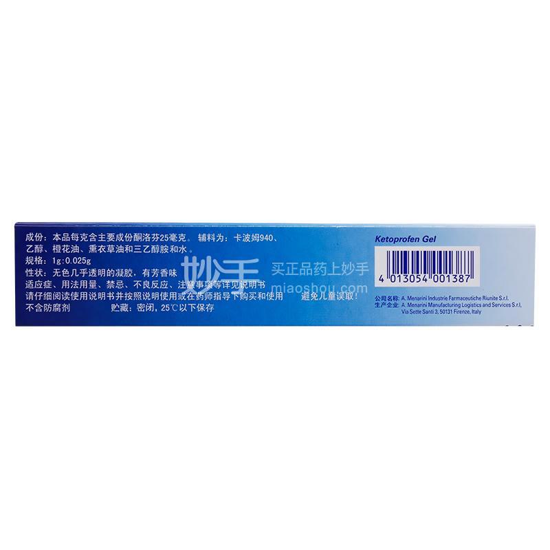 法斯通 酮洛芬凝胶 1g:0.025g*50g