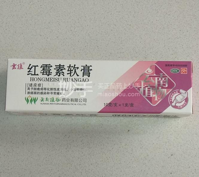 【雲植】红霉素软膏    10g