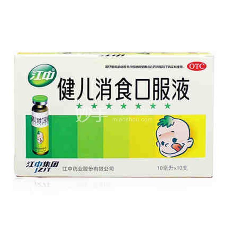 【江中】健儿消食口服液10ml*10支