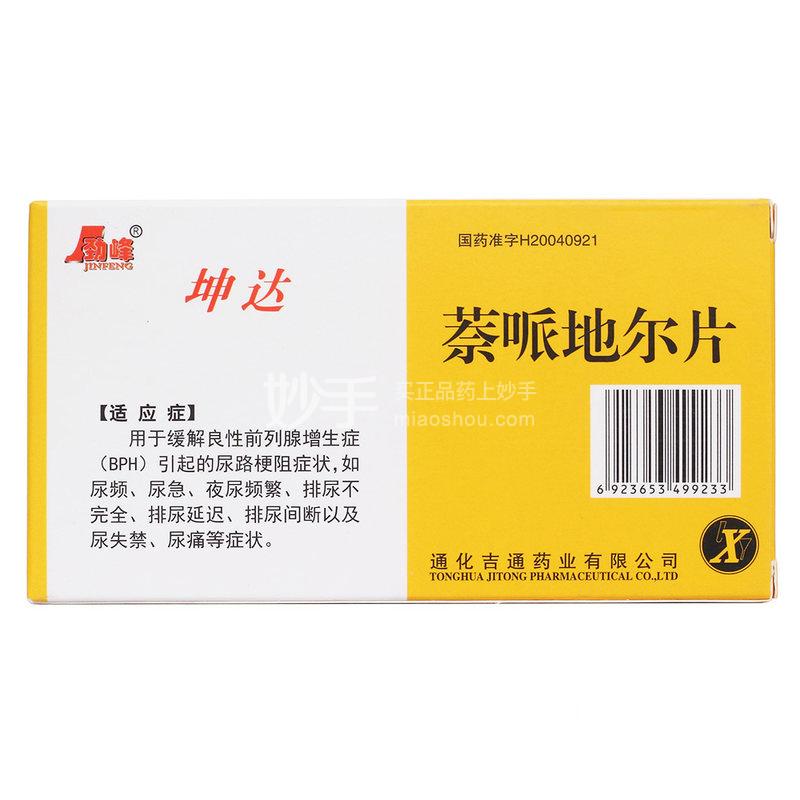 【劲峰坤达】萘哌地尔片 25mg*6片