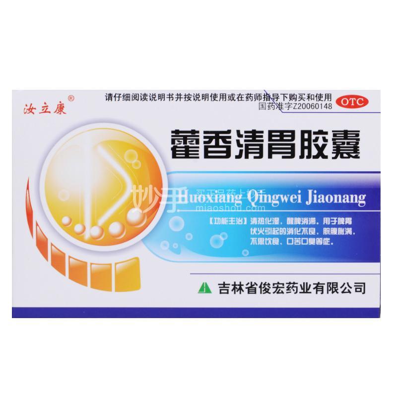 汝立康 藿香清胃胶囊 0.32g*34粒