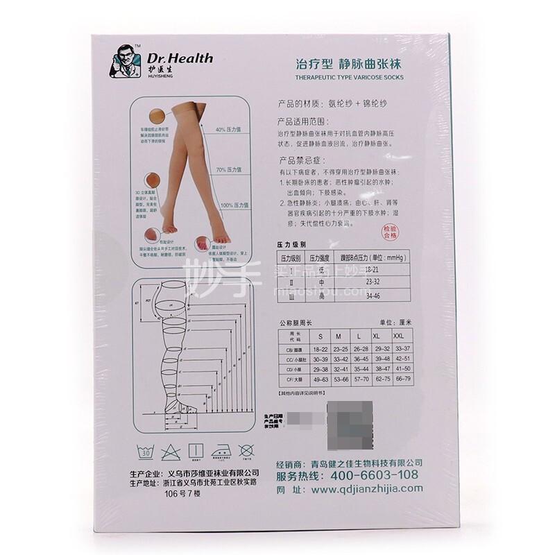 治疗型静脉曲张袜
