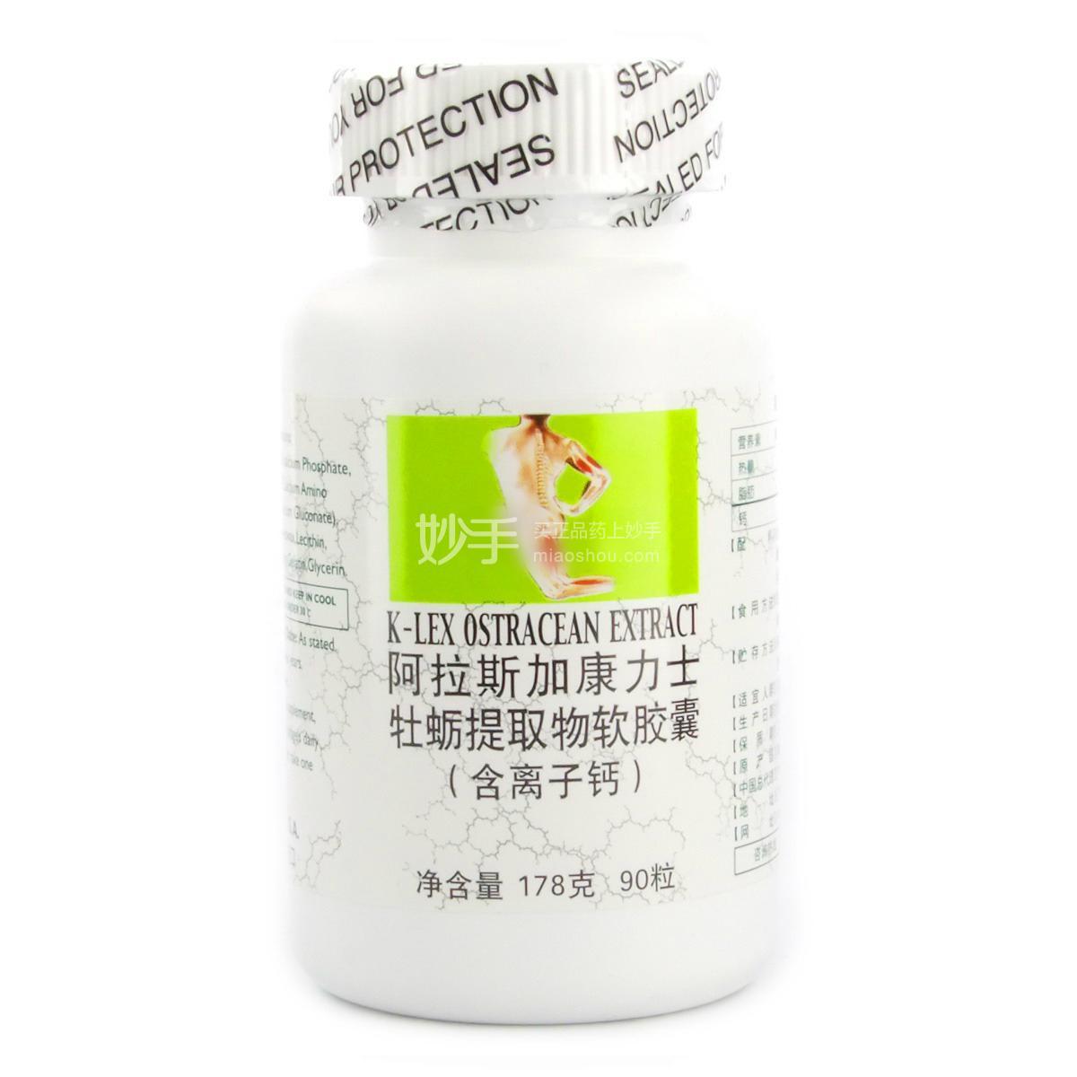 【康力士】牡蛎提取物软胶囊(含离子钙) 90粒